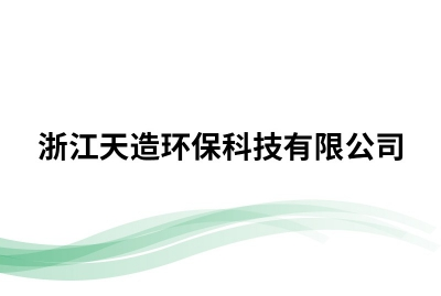 浙江天造环保科技有限公司